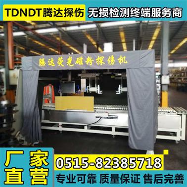 CDG-9000型数字化荧光磁粉探伤机